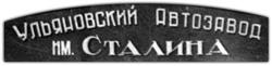 УльЗиС
