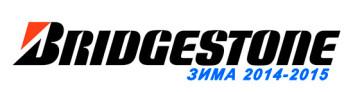 зимние шины Bridgestone 2014-2015 на IronHorse.ru ©